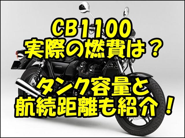CB1100の実際の燃費は?タンク容量から航続距離を計算!