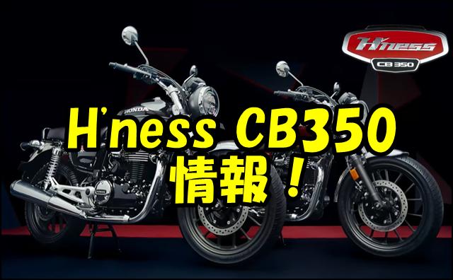 GB350(H'ness CB350)【新型】の発売日はいつ?価格やスペックはどうなる?【国内販売は?】