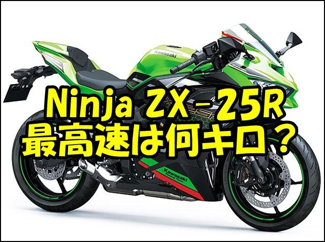 Ninja ZX-25Rの最高速度と馬力はどのくらい?実測値と計算値を求めてみた!