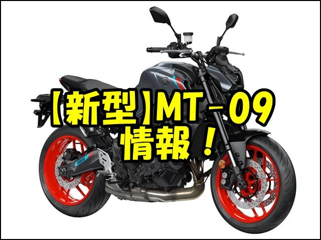 【新型2021】MT-09の日本発売日はいつ?価格やスペックはどうなる?