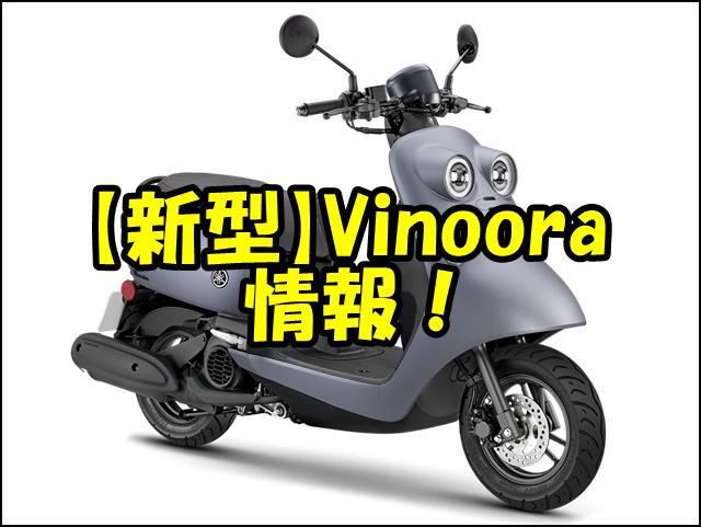 【新型】ビノーラ(Vinoora)の国内発売日はいつ?価格やスペックはどうなる?