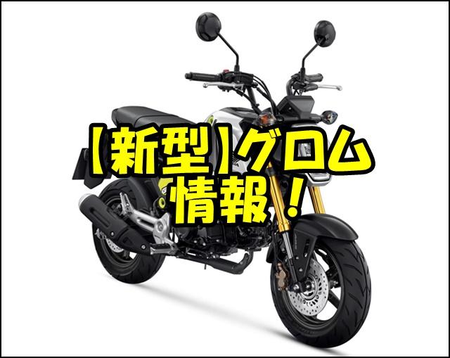 【新型】グロムの日本発売日はいつ?価格やスペックはどうなる?