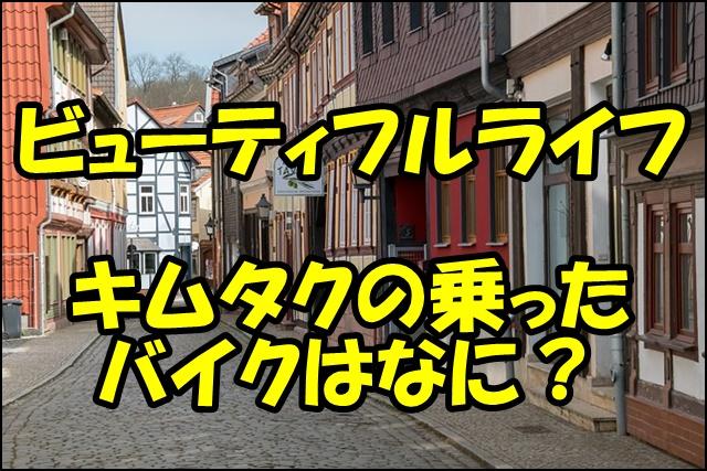 【ドラマ】ビューティフルライフでキムタクが乗っていたバイクは何?ヘルメットも紹介!