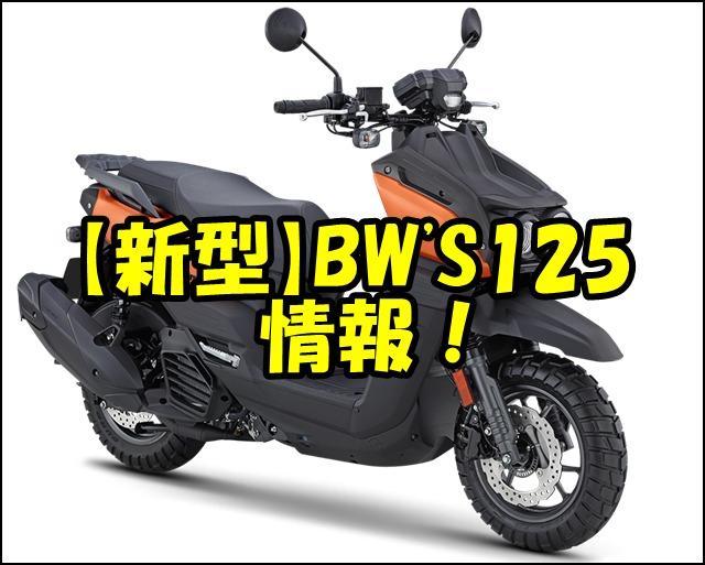 【新型2021】BW'S125の日本発売日はいつ?価格やスペックはどうなる?
