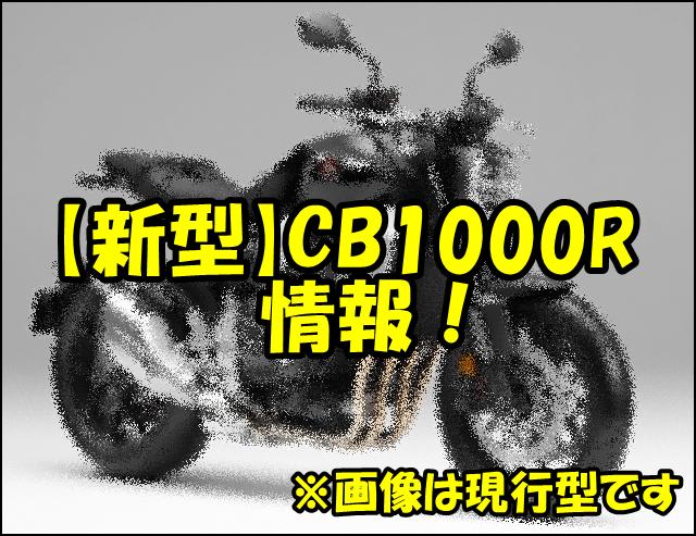 【新型】CB1000Rの発売日はいつ?価格やスペックはどうなる?