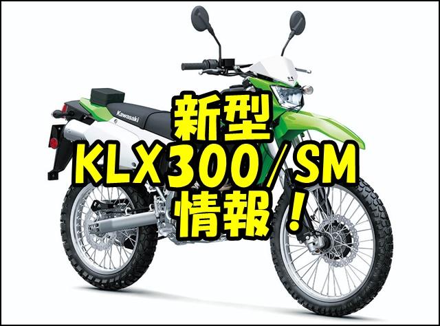 【新型2021】KLX300/KLX300SM(KLX250)の発売日はいつ?価格やスペックはどうなる?