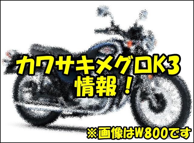 【新型】カワサキ メグロK3の発売日はいつ?価格やスペックはどうなる?