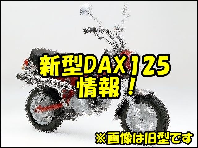 【新型】DAX125の発売日はいつ?価格やスペックはどうなる?