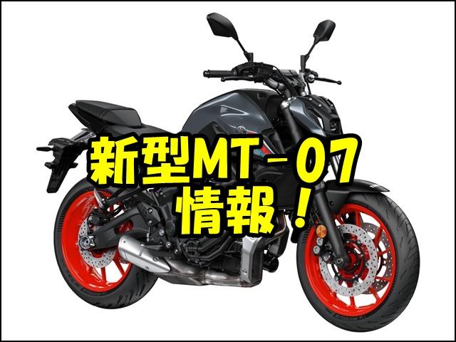 【新型2021】MT-07の日本発売日はいつ?価格やスペックはどうなる?