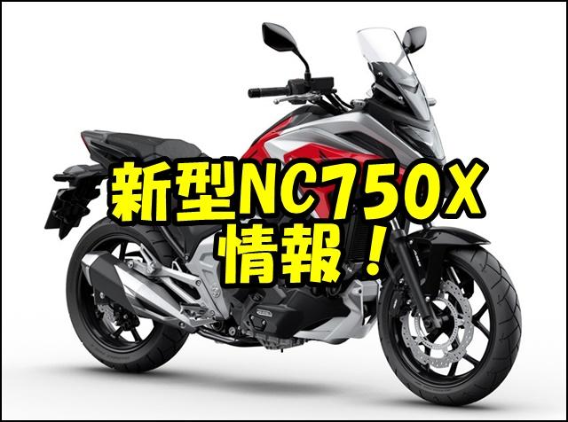 【新型2021】NC750Xの発売日はいつ?価格やスペックはどうなる?
