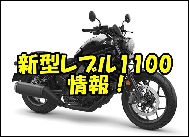 【新型2021】レブル1100の日本発売日はいつ?価格やスペックはどうなる?