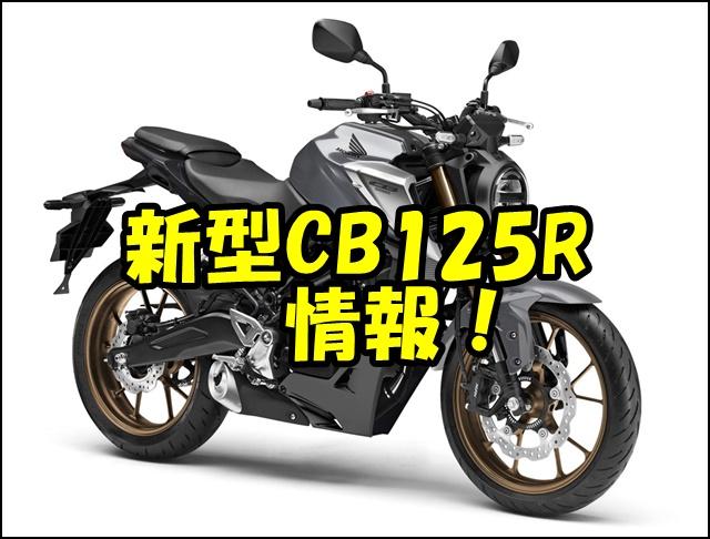 【新型2021】CB125Rの発売日はいつ?価格やスペックはどうなる?