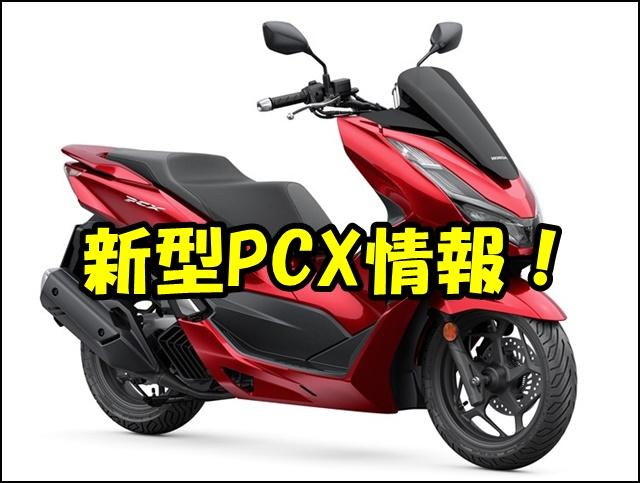 【新型2021】PCXの発売日はいつ?価格やスペックはどうなる?