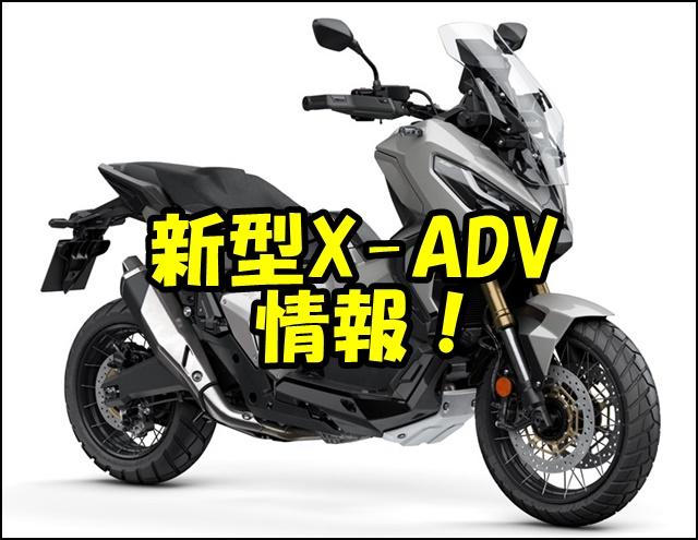 【新型2021】X-ADVの発売日はいつ?価格やスペックはどうなる?