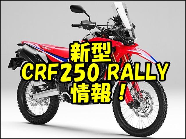 【新型】CRF250Rally(CRF250ラリー)の発売日はいつ?価格やスペックはどうなる?