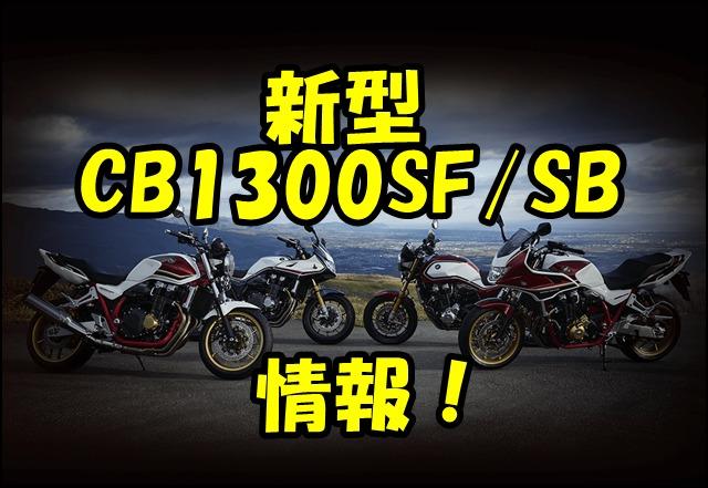 【新型2021】CB13000SF/CB1300SBの発売日はいつ?価格やスペックはどうなる?