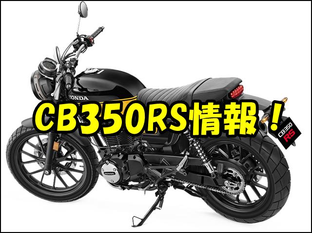 【新型2021】CB350RS(GB350RS?)の国内発売日はいつ?価格やスペックはどうなる?